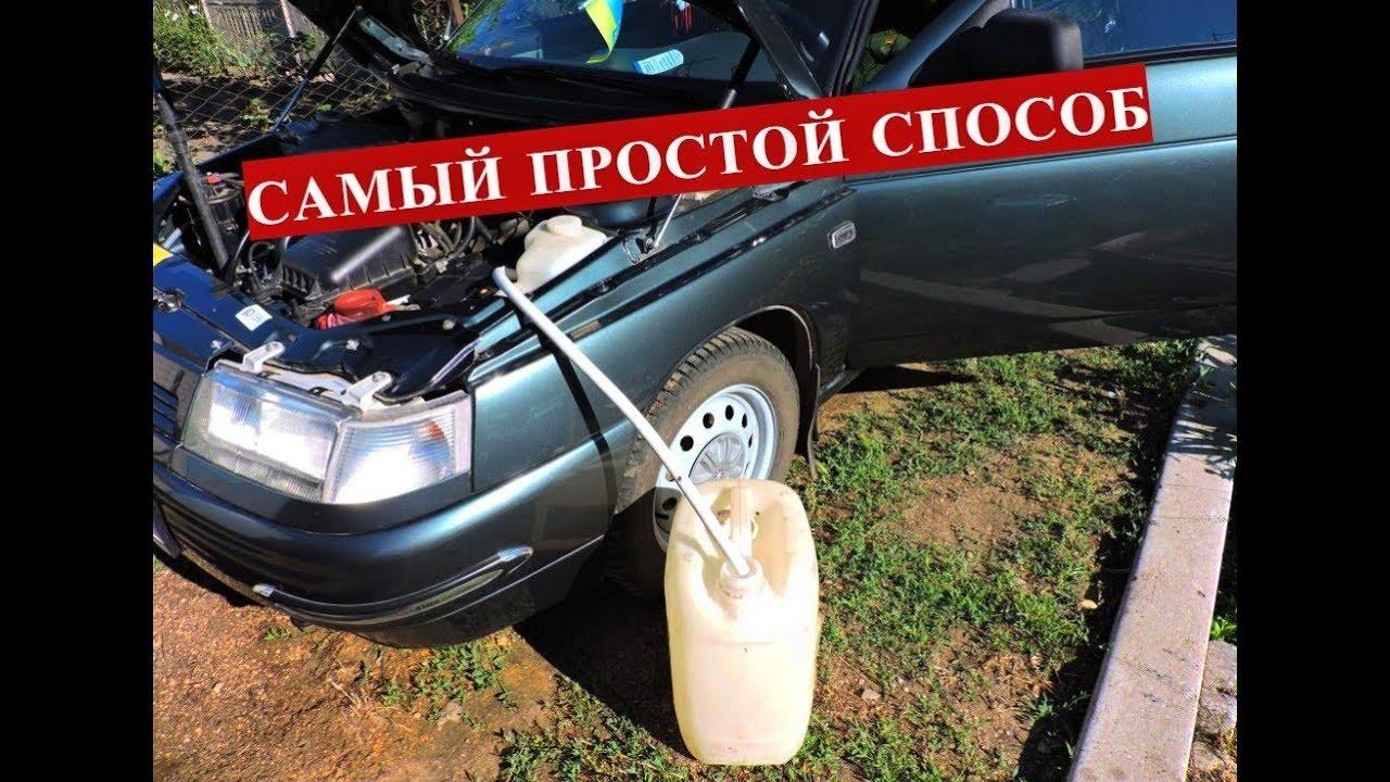 Как легко и просто слить бензин? Пример на ВАЗ 2110