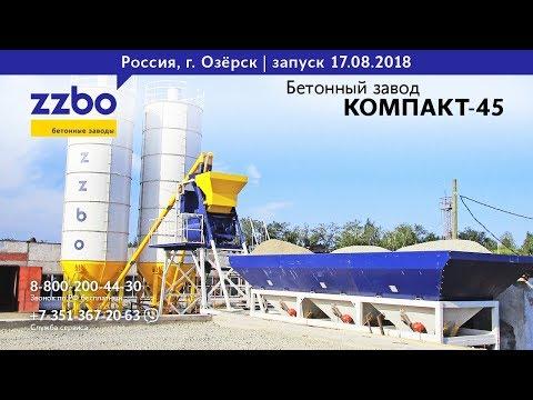 Запуск бетонного завода Компакт-45 в закрытом Озёрске! 17.08.2018 г.
