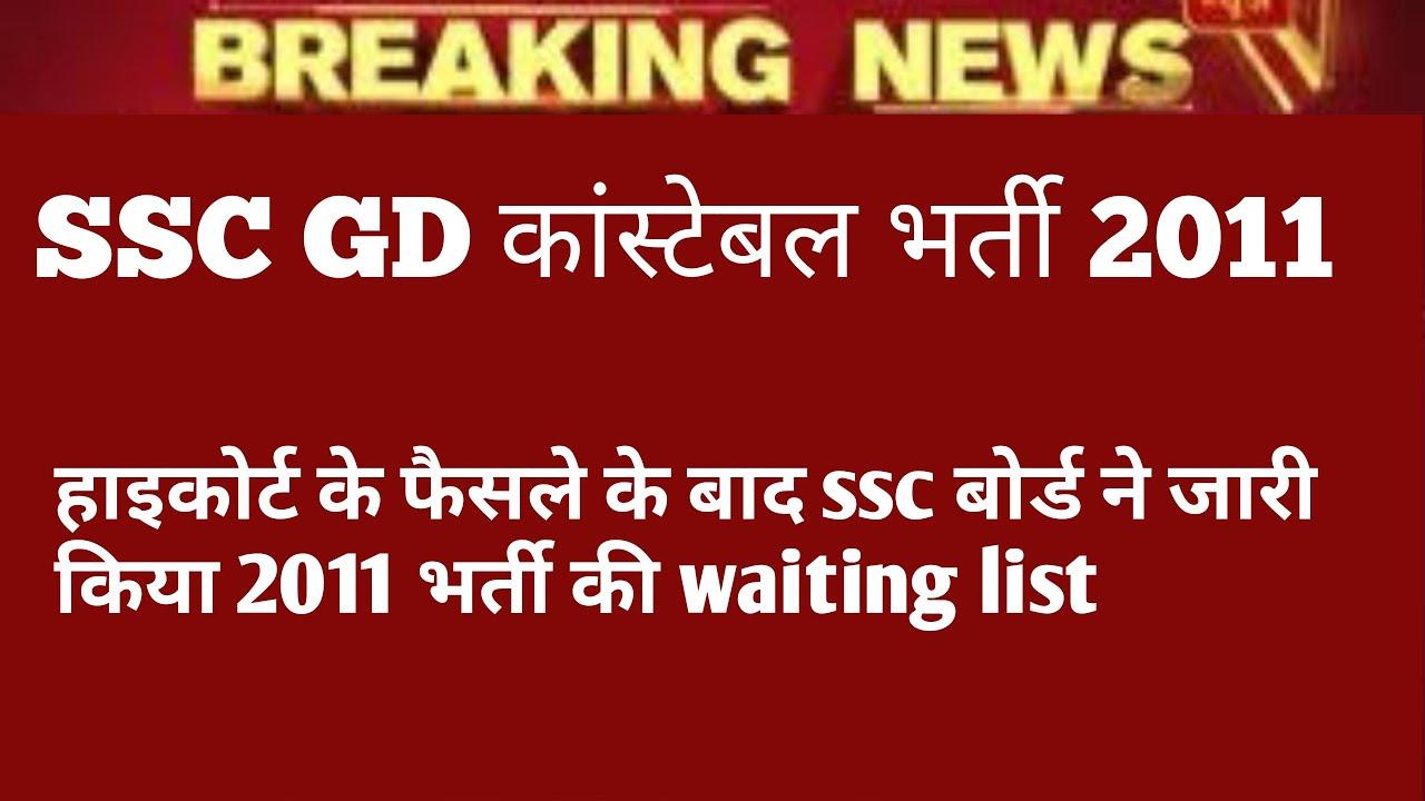 Ssc gd 2011 new list 2019