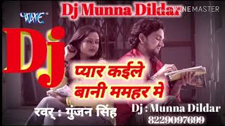 Gunjan Singh sad song pyar kaile bani mamhar me    Dj Munna Dildar Bhundadih