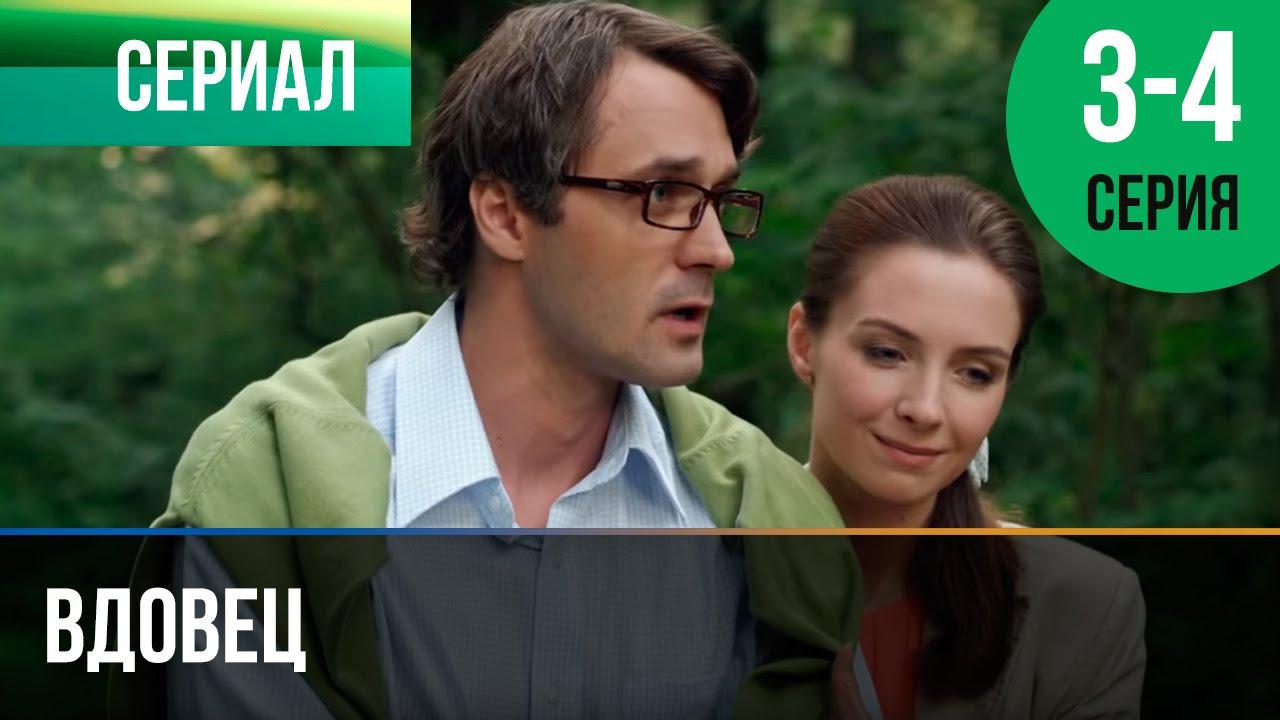 ▶️ Вдовец | 3 и 4 серия - Мелодрама | Фильмы и сериалы - Русские мелодрамы