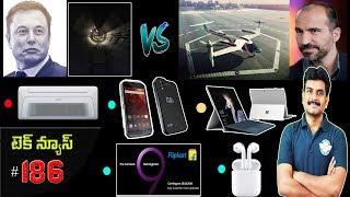 technews 186 Samsung Windfree AC,CAT S61,Uber Elevate vs Boring Company etc