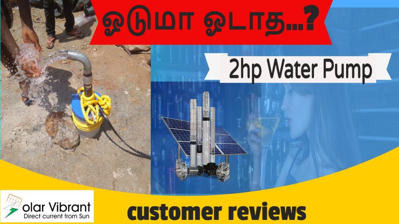 2hp Solar Water Pump Trichy Running Smooth for Organic Farming