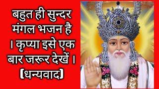 सद्गुरू कबीर मंगल भजन किरकिरी धाम Sadguroo kabir Mangal Bhajan kirkiri Dham