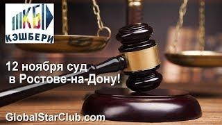 Cashbery - 12 ноября суд в Ростове-на-Дону!