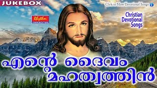 Ente Daivam Mahathwathin # Christian Devotional Songs Malayalam # New Malayalam Christian Songs