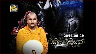 Ehipassiko - Titthagalle Anandasiri Thero - 29th September 2016