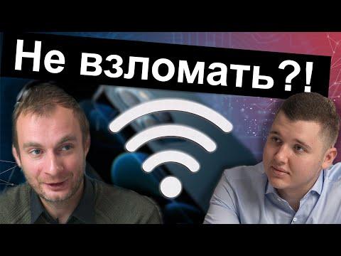 Взламываем IPhone по открытому Wi-Fi! Интервью о защите данных с Александром Вураско INFOSECURITY ИБ