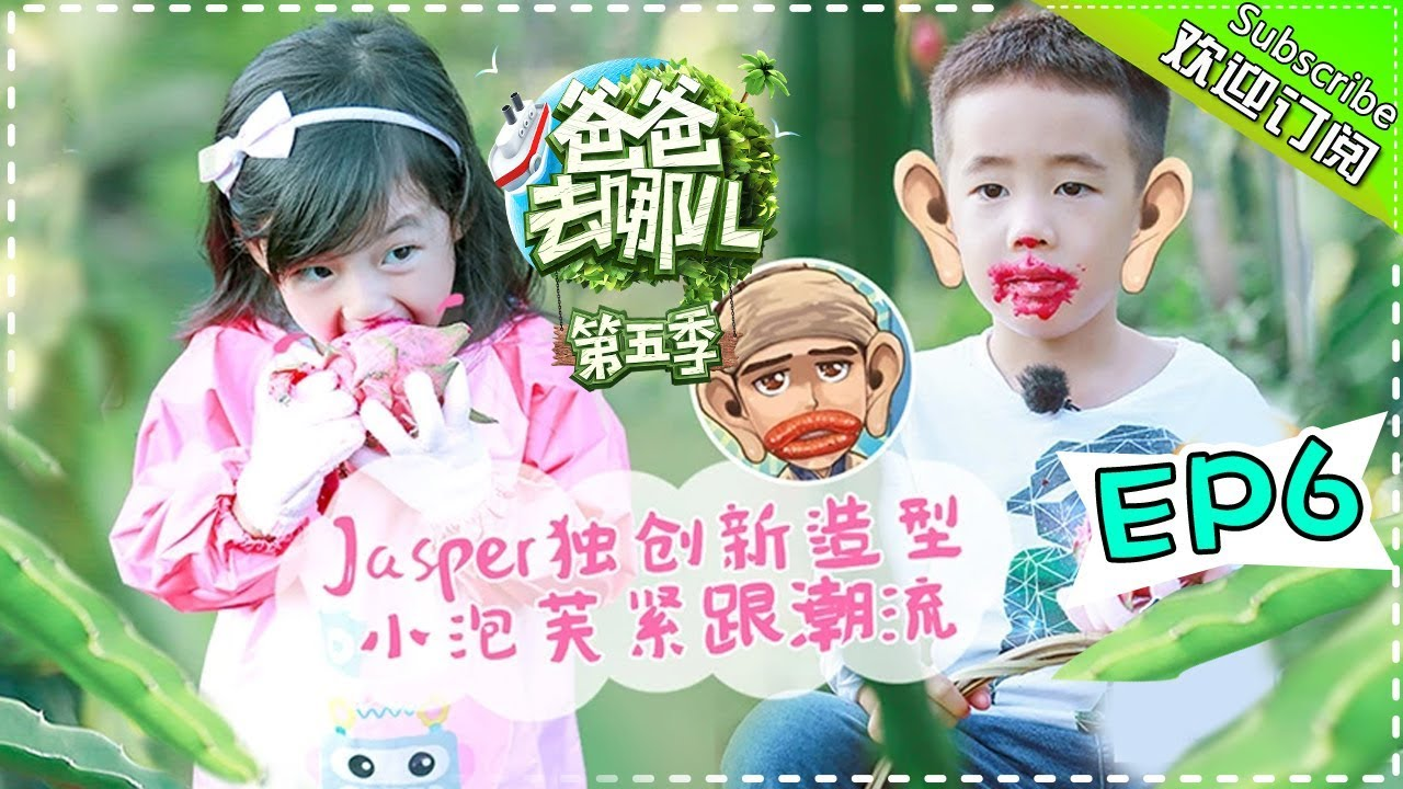 Dad Where Are We Going S05 EP.6 New Look For Jasper 'A Gragon Fruit Sausage Lip' Paint