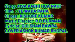 AISA KABHI HUA NAHIN JO BHI HUA KHUB FILM YE WAADA RAHA SINGER KISHOREDA COVER BY ASHOK KUMAR BPL