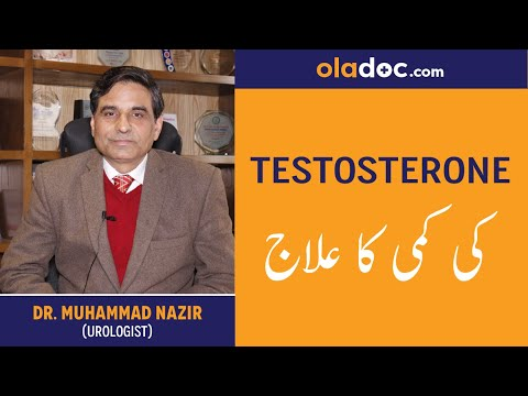 How to Boost Testosterone/Libido in Males   Treatment of Low Testosterone (Urdu Hindi)   Part 2