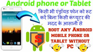 how to root any android mobile without pc by Technology Sagar
