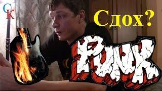 Панк в России МЁРТВ!    Автоответчик #3