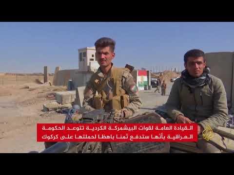الجيش والحشد يسيطران على كركوك والبشمركة تتوعد بغداد  - نشر قبل 5 ساعة