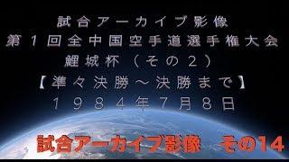 今回の動画は、1984年7月8日に開催された、第1回全中国空手道選...