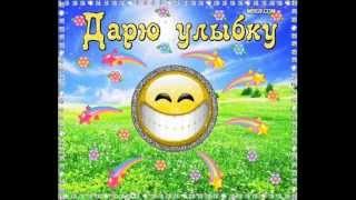 Подари улыбку миру!!!