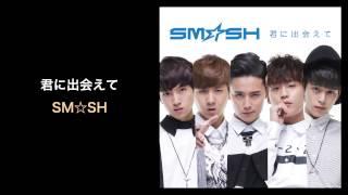 君に出会えて - SM☆SH (Jakol corporation & Tn entertainment)