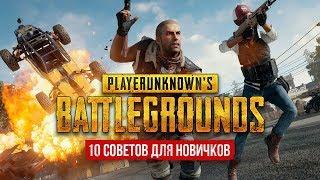 10 СОВЕТОВ ДЛЯ НОВИЧКОВ В Playerunknown's Battlegrounds