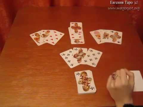 Гадание на отношения. Значение игральных карт.