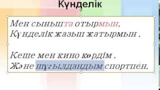 Казахский язык 8 - урок (Казахский язык за 2 недели )