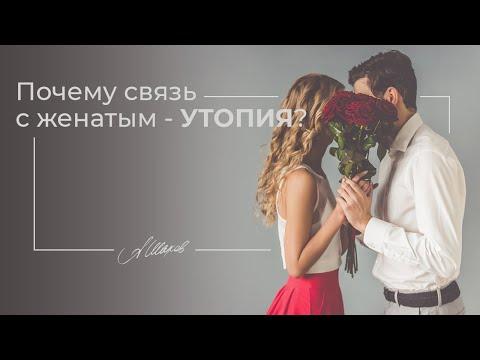 Почему связь с женатым - утопия? Женская самооценка. Психология отношений.