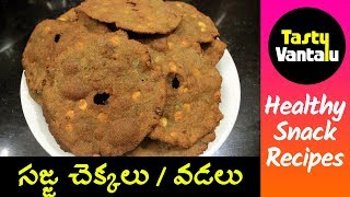 Sajja vadalu or Chekkalu recipe in telugu - Millets or Bajra vada by Tasty Vantalu