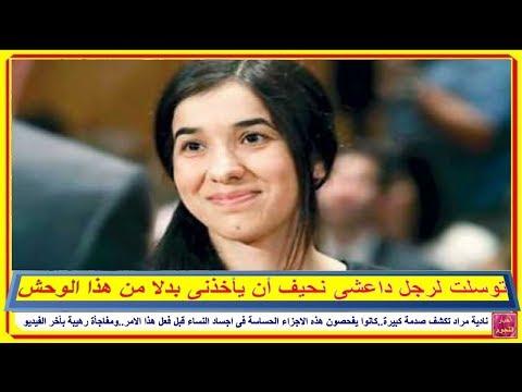 نادية مراد تكشف صدمة..كانوا يفحصون الاجزاء الحساسة بالنساء قبل فعل هذا الامر..ومفاجأة بأخر الفيديو