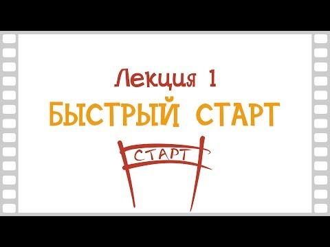 Онлайн курс «Основы 3D анимации»: Лекция 1 - «Быстрый старт»