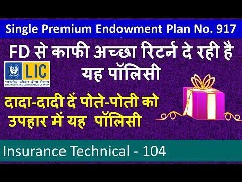Single Premium Endowment Plan 917 :  न्यू सिंगल प्रीमियम एंडोमेंट प्लान – 917 : LIC me FD