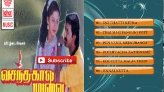 Tamil Old Hit Songs | Vasanthakala Paravai Movie Songs | Jukebox