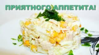 НЕЖНЕЙШИЙ САЛАТА С ПЕКИНСКОЙ КАПУСТОЙ И КУРИЦЕЙ! Очень простой и вкусный рецепт салата.