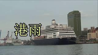 港雨 -大川栄策 作詩:たかたかし 作曲:弦哲也.