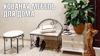 Кованая мебель для дома и квартиры(Кованая мебель для дома и квартиры Посмотреть еще больше мебели для дома на сайте: http://hitsad.ru/categories/interernaya-kovka..., 2016-09-29T12:59:59.000Z)