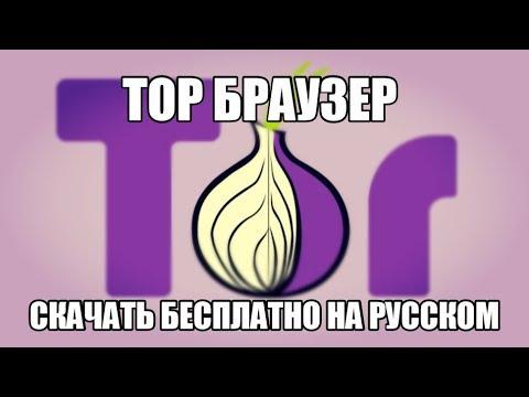 тор браузер скачать бесплатно на русском длЯ 10 гирда