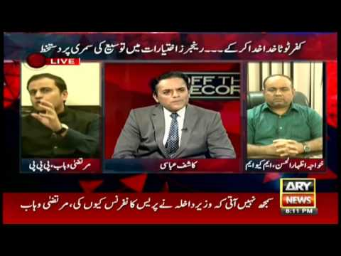 Off The Record  1st August 2016 - ARY News
