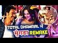 Mungda Remix | Total Dhamaal में Ajay Devgn के साथ Sonakshi के ठुमके