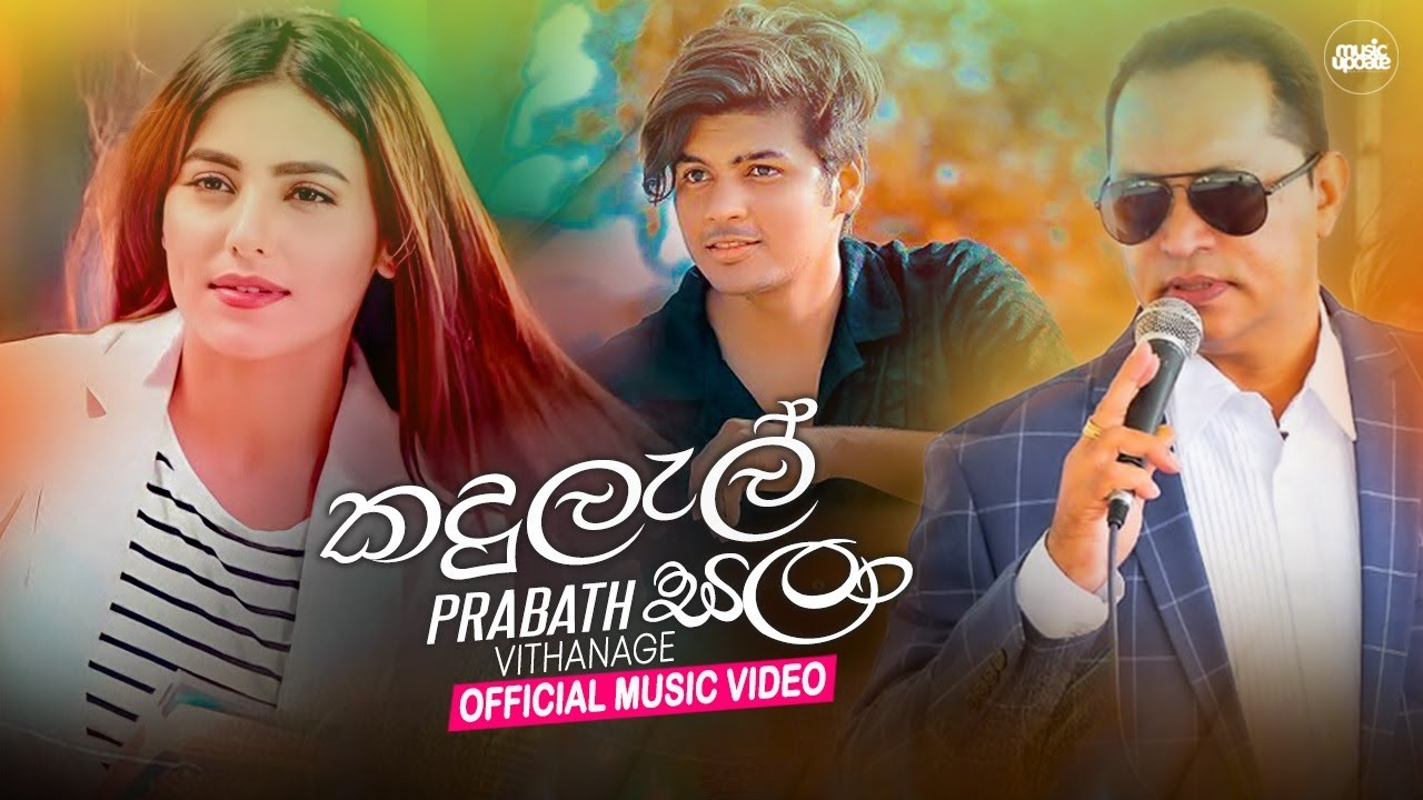 Kadulel Sala ( කදුලැල් සලා ) Prabath Vithanage Official Music Video ( 2021 )