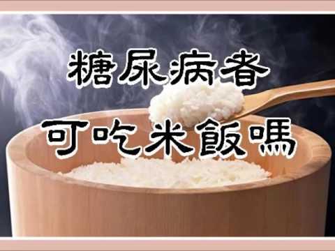 糖尿病者可吃米飯嗎(糖尿病12)