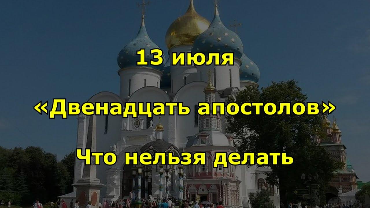 Народный праздник «Двенадцать апостолов». 13 июля. Что нельзя делать.