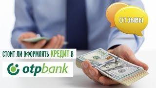 оформить кредит в отп банке онлайн