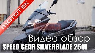 мотоцикл Speed Gear SilverBlade 250i (EFI)  Видео Обзор  Обзор от Mototek