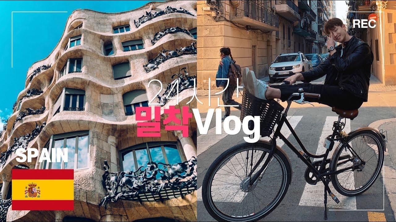 바르셀로나 스페인 🇪🇸 [vlog] Business trip to Spain with [G-Steel] ! l 운동하는 디자이너 브이로그(ep.14)
