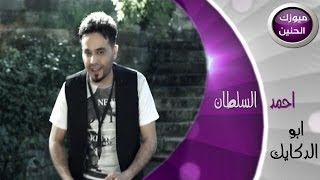 احمد السلطان - ابو الدكايك (فيديو كليب) | 2014