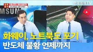 [김동환의 집중분석] 화웨이發 리스크 가중…반도체 업종 회복은 언제쯤? / 한국경제TV