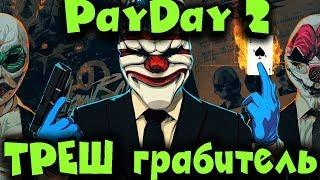 ТРЕШ ограбление - Выживание! Вор, Угонщик, Грабитель и убийца - Pay Day 2 Треш ограбление