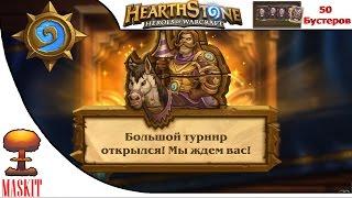 Hearthstone Большой турнир Открываем Бустеры - Собираем Колоду 1080p60fps