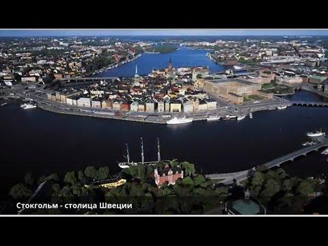 Город Гётеборг, Швеция достопримечательности и фото
