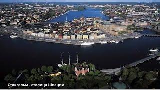 видео город Стокгольм достопримечательности