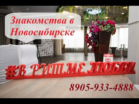 знакомства в новосибирск