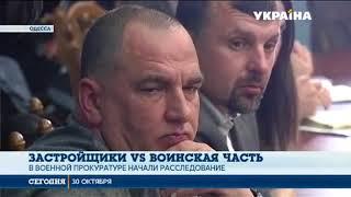 Захват воинской части в Одессе: детали конфликта